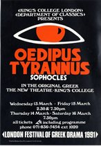 1991 Greek Play poster
